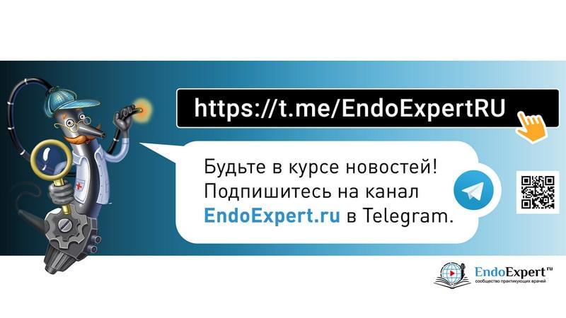 EndoExpert.ru_Telegram_800x450-min.jpg