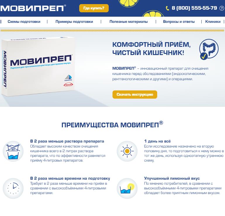 MOVI_pacient_EndoExpert.ru.png