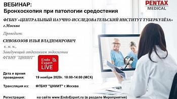 19.11.20 Вебинар с онлайн-трансляцией из операционной «Диагностическая бронхоскопия при патологии средостения: просто о сложном»
