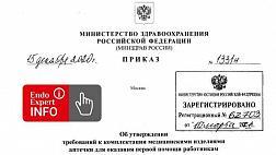 Приказ Министерства здравоохранения Российской Федерации от 15.12.2020 № 1331н